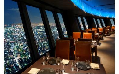 [№5630-0094]Sky Restaurant 634ディナー「粋コース」ペア利用券(ウエルカムドリンク付)