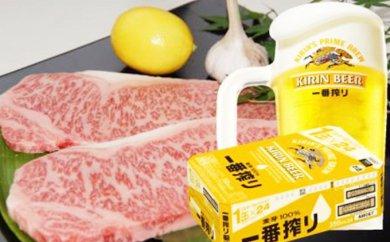 C-043 【大統領おもてなし】佐賀牛ステーキ2枚&キリン一番搾り缶24本
