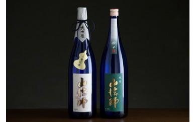 020-E02 【大吟醸恵比寿・純米】 「山法師」1.8L 2本セット