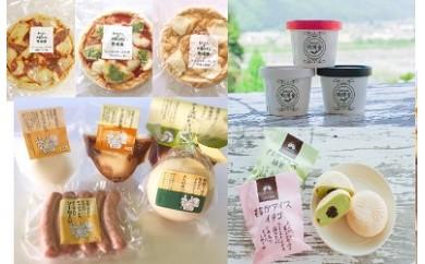 【0040-0015】〈牧成舎〉飛騨の乳製品特選セット(アイス・チーズ・ピザ)