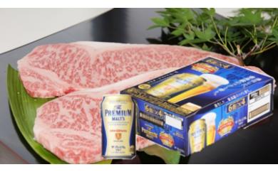 C-044  【大統領おもてなし】佐賀牛ステーキ2枚&サントリー・ザ・プレミアム・モルツ缶24本