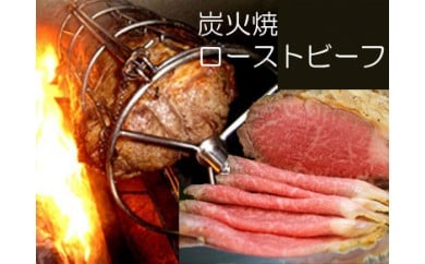 30-G7 炭火焼ローストビーフ(480g)【冷蔵発送】