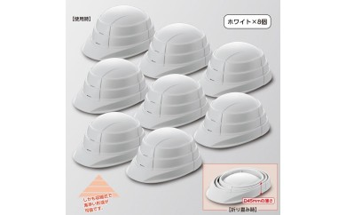 441 防災用折り畳みヘルメット「オサメット8個セット(ホワイト)」