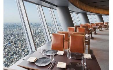 [№5630-0060]SkyRestaurant634ランチ「粋コース」ペア利用券(天望デッキ入場券付)