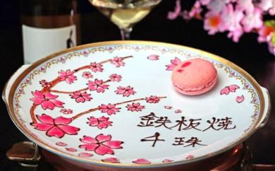 [№5700-0117]鉄板焼き千珠 ソムリエ厳選 ワイン1本 (店内提供) チケット