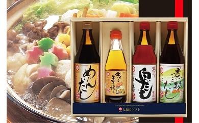 123.七福の年末年始準備品 無添加調味料セット