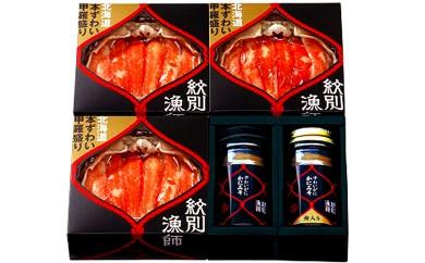 170-13 【かにみそ入り】甲羅盛りプレミアムセットB豪華3セット