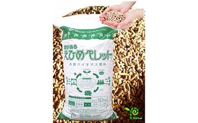 F011 愛媛県産材100%!安全で香り高い「愛がある愛媛ペレット」(2袋入)【25pt】(着日指定可)