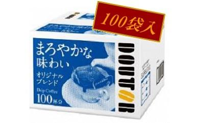 B01:【大容量】ドトール ドリップコーヒー(オリジナルブレンド)