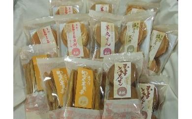 D007 【我が子菓子 善蔵】特選ボリュームセット【65pt】