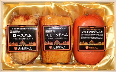 [№5700-0116]大多摩ハム 国産豚肉ハム・ソーセージ