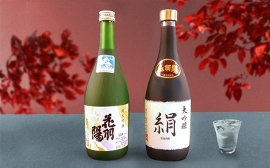 地酒飲みくらべセットA 大吟醸「絹」と純米吟醸「花羽陽出羽燦々」