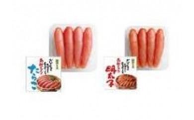 函館タナベ食品  たらこ・明太子セット[410888]