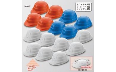 446 防災用折り畳みヘルメット「オサメット16個セット(ホワイト8個・オレンジ4個・ブルー4個)」