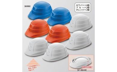 442 防災用折り畳みヘルメット「オサメット8個セット(ホワイト4個・オレンジ2個・ブルー2個)」