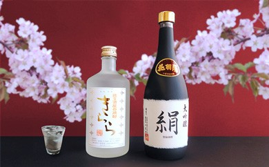 地酒飲みくらべセットB 大吟醸「絹」と米焼酎「きらら」