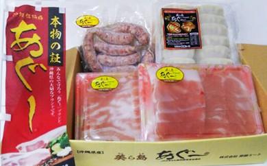 1801 あぐ~豚ふるさと納税ギフトセットA(計1.1kg)