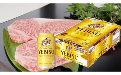 C-045 【大統領おもてなし】佐賀牛ステーキ2枚&サッポロ・ヱビスビール缶24本