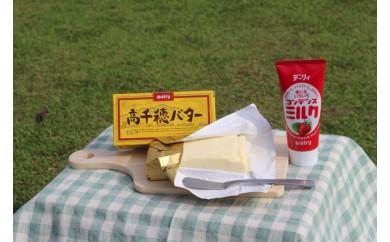 MJ-2305_南日本酪農 高千穂バター・コンデンスミルクセット