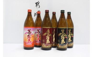 MA-1706_霧島酒造(赤・茜・黒)セット