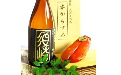 須崎名産「からすみ」と地酒清酒「須崎」