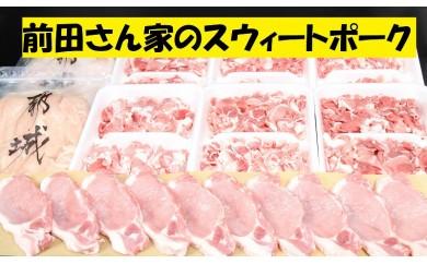 MK-8905_都城産「前田さん家のスウィートポーク」と宮崎県産鶏の4.5kgヘルシーセット