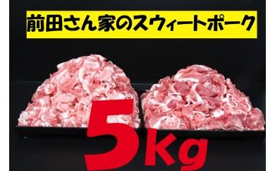 MK-8902_都城産「前田さん家のスウィートポーク」5kg切り落とし