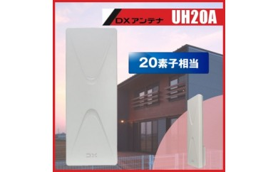 [№5809-0737]DXアンテナ 平面アンテナ UH20A