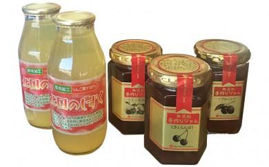 [№5724-0171]洞爺湖畔に季節香る果実のジャムとりんごジュースのセット