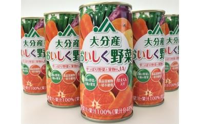 DT01 大分産おいしく野菜ジュース【10,000pt】