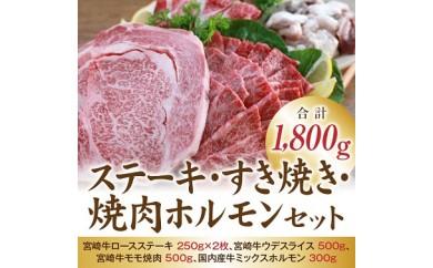 C28 内閣総理大臣賞受賞!!宮崎牛(ステーキ・すき焼き・焼肉ホルモンセット)