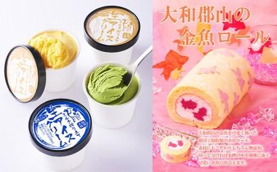 [№5990-0065]大和郡山の金魚ロールと生アイスクリーム詰合わせ