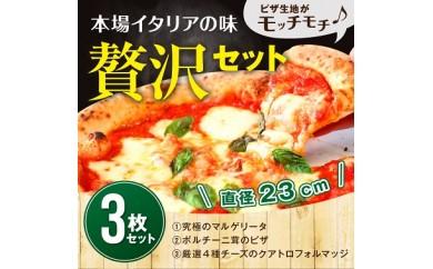 A179 ☆本場イタリアの味!!☆希少なチーズを使用したピザ贅沢セット【贅沢セット】