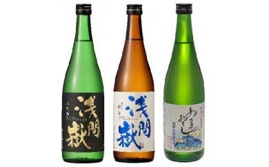 [№5915-0221]浅間嶽 生酒 3本セット