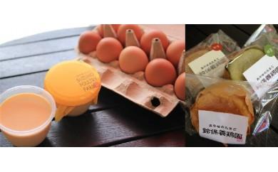 [№5820-0102]うみたて卵とたまごスイーツセット
