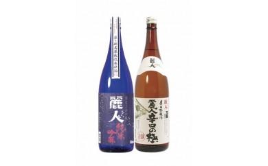 37-04 麗人酒造 おすすめ地酒1800ml 2本セット/麗人酒造