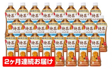 [№5820-0059]【2ヶ月連続お届け】特茶 カフェインゼロ(特定保健用食品)500ml×24本