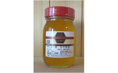 10-52 国産純粋 百花蜂蜜