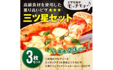 A178 ☆極上☆高級食材を使用した薫り高いピザ【三ツ星セット】