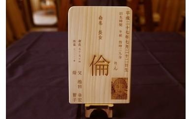 MN18 メモリアルプレート(数量限定)お子様の誕生記念に‼【優しい木目と光沢で思い出をより美しく】