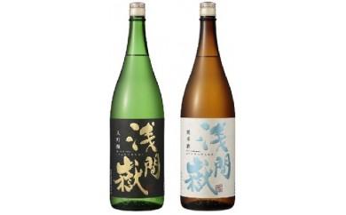 [№5915-0220]浅間嶽 大吟醸・純米酒 2本セット