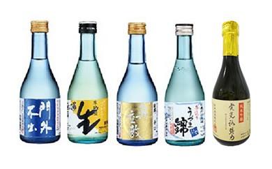 【A150】おやまの地酒300ml×5本セット【25pt】