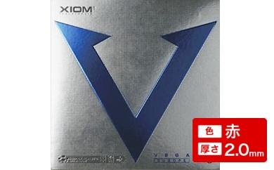 【Z-74】XIOM製卓球ラバー ヴェガ ヨーロッパ(色:赤、厚さ:2.0mm)
