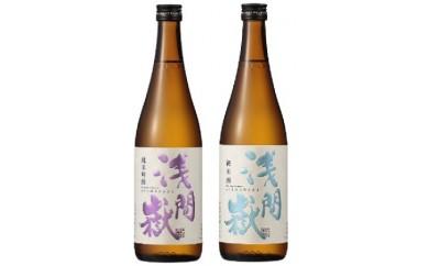 [№5915-0218]浅間嶽 純米吟醸・純米酒 2本セット