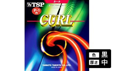 【Z-24】TSP製卓球ラバー カールP-1R ソフト(色:黒、厚さ:中)