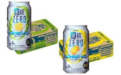 氷結ZERO シチリア産レモンとグレープフルーツ350ml缶 各1ケース