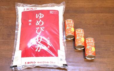 [№5783-0190]北海道産ゆめぴりか5kgと月形まんまるトマト3本セット