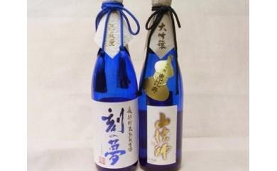 BB-004 地域おこし協力隊コラボ企画 山形×いちき串木野市 焼酎と日本酒大吟醸セット