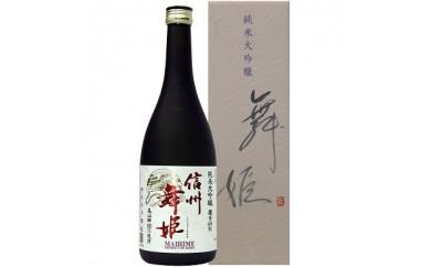 30-05 信州舞姫 純米大吟醸原酒 美山錦磨き49 箱入り/舞姫