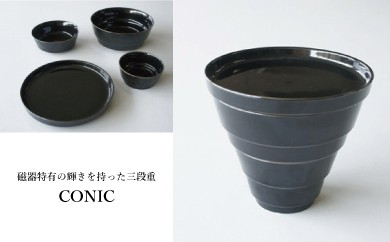 【有田焼 CONIC FLOWER シリーズ】CONIC(ブラック)4個組